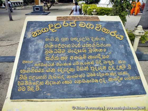 Nagadeepa Purana Viharaya