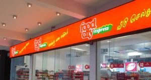 Cargills Food City Jaffna